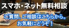 スマホ・ネット無料相談 /
